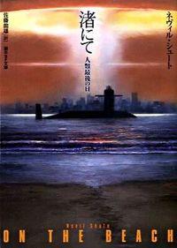 渚にて : 人類最後の日(Shute,Nevil/著 佐藤竜雄/著 シュートネヴィル/著)