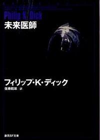 未来医師(Dick,PhilipK/著 佐藤竜雄/著 ディックフィリップ・K./著)