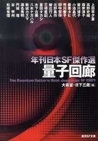 量子回廊 : 年刊日本SF傑作選(大森望/著 日下三蔵/著)