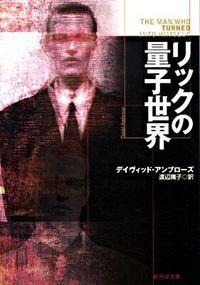 リックの量子世界(Ambrose,David/著 渡辺庸子/翻訳 アンブローズデイヴィッド/著)