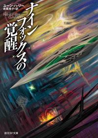 ナインフォックスの覚醒(ユーン・ハ・リー/著 赤尾秀子/翻訳)