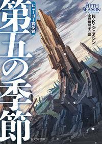 第五の季節(N・K・ジェミシン/著 小野田和子/翻訳)