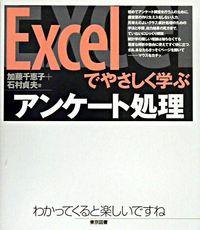 Excelでやさしく学ぶアンケート処理
