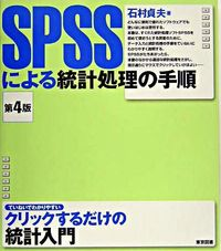 SPSSによる統計処理の手順 第4版