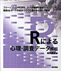 Rによる心理・調査データ解析