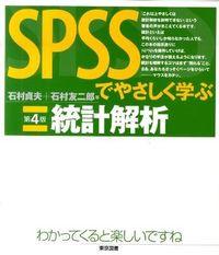 SPSSでやさしく学ぶ統計解析 第4版
