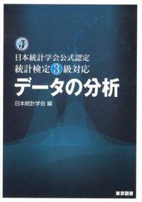 データの分析 / 日本統計学会公式認定統計検定3級対応