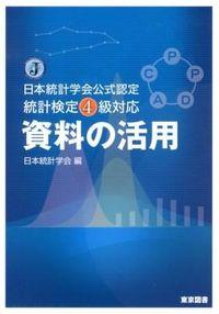 資料の活用 / 日本統計学会公式認定統計検定4級対応