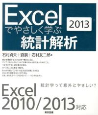 Excelでやさしく学ぶ統計解析 2013