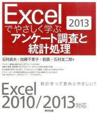 Excelでやさしく学ぶアンケート調査と統計処理 2013 / Excel 2010 2013対応