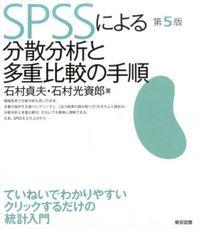 SPSSによる分散分析と多重比較の手順 第5版