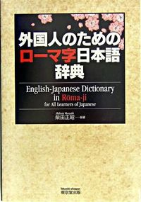 外国人のためのローマ字日本語辞典