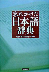 忘れかけた日本語辞典