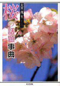 桜の話題事典