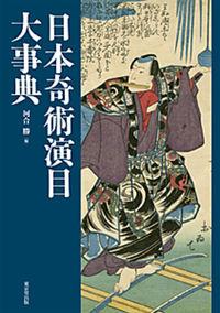 日本奇術演目大事典