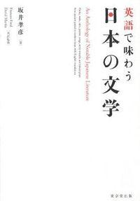 英語で味わう日本の文学