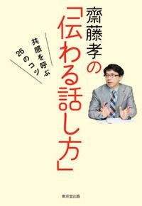 齋藤孝の「伝わる話し方」: 共感を呼ぶ26のコツ