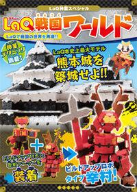 LaQ戦国ワールド / LaQでセンゴクの世界を再現!!