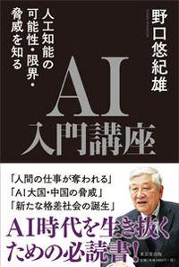 AI入門講座 / 人工知能の可能性・限界・脅威を知る