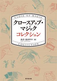 クロースアップ・マジック コレクション