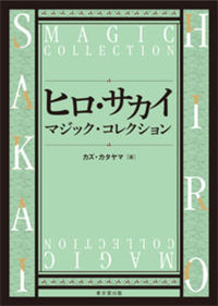 ヒロ・サカイ マジック・コレクション