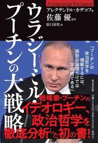 ウラジーミル・プーチンの大戦略