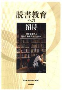 読書教育への招待 / 確かな学力と豊かな心を育てるために