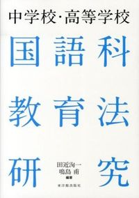 中学校・高等学校国語科教育法研究