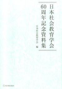日本社会教育学会60周年記念資料集