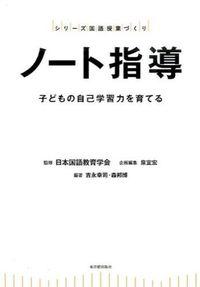 ノート指導 子どもの自己学習力を育てる シリーズ国語授業づくり
