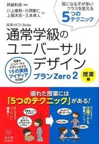 通常学級のユニバーサルデザインプランZero 2(授業編)
