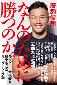 なんのために勝つのか。 / ラグビー日本代表を結束させたリーダーシップ論