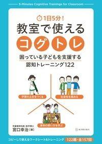 1日5分!教室で使えるコグトレ / 困っている子どもを支援する認知トレーニング122