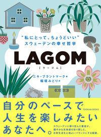 """LAGOM / """"私にとって、ちょうどいい""""ースウェーデンの幸せ哲学"""