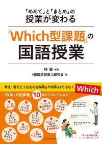 「Which型課題」の国語授業