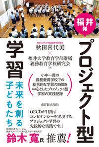 福井発 プロジェクト型学習