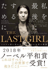 THE LAST GIRL / イスラム国に囚われ、闘い続ける女性の物語