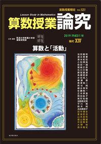 算数授業研究 Vol.121 論究XIV