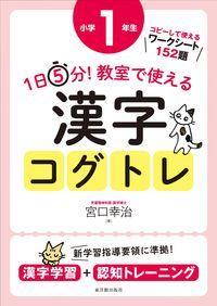 1日5分!教室で使える漢字コグトレ小学1年生 / 漢字学習+認知トレーニング