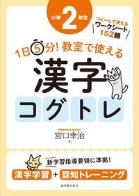 1日5分!教室で使える漢字コグトレ小学2年生 / 漢字学習+認知トレーニング