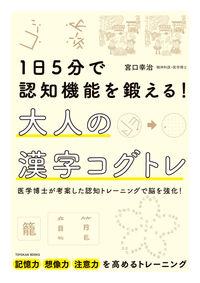1日5分で認知機能を鍛える!大人の漢字コグトレ