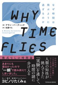 WHY TIME FLIES なぜ時間は飛ぶように過ぎるのか
