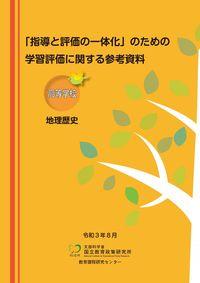 「指導と評価の一体化」のための学習評価に関する参考資料 高等学校 地理歴史