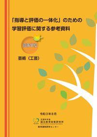 「指導と評価の一体化」のための学習評価に関する参考資料 高等学校 芸術(工芸)