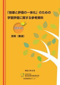 「指導と評価の一体化」のための学習評価に関する参考資料 高等学校 芸術(書道)