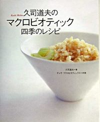 久司道夫のマクロビオティック四季のレシピ