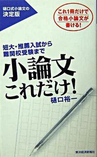 小論文これだけ! / 短大・推薦入試から難関校受験まで