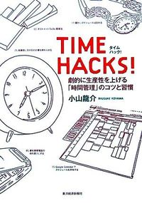 TIME HACKS! / 劇的に生産性を上げる「時間管理」のコツと習慣