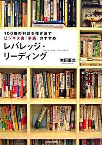 レバレッジ・リーディング / 100倍の利益を稼ぎ出すビジネス書「多読」のすすめ