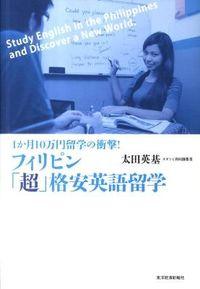 フィリピン「超」格安英語留学 / 1か月10万円留学の衝撃!